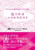 関西セラピスト名鑑2011「見つかるマイセラピスト」