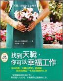 『天職がわかる心理学』の台湾版