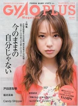 Gyao表紙2