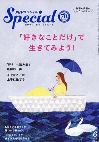 phpスペシャル 2016年6月号