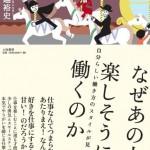 僕の新刊が今日発売です!!