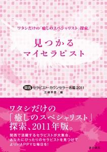 関西セラピスト2011表1