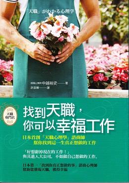 天職がわかる心理学の台湾版