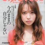 雑誌の取材 Gyaoマガジン