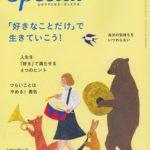 メディアの取材・雑誌PHPスペシャルにコラム掲載!!