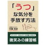 新しく本を発売しました!うつな気分を手放す方法 微笑みの練習帳