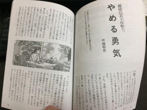 雑誌PHPスペシャル5月増刊号にコラムが載りました!