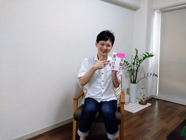 『日本一やさしい天職の見つけ方』・Amazonで売り切れ!