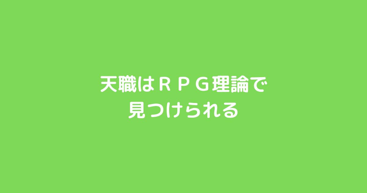 天職はRPG理論で見つけられる