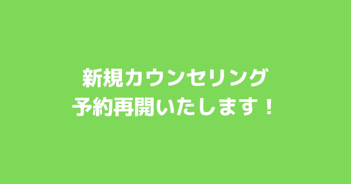 新規カウンセリング予約再開!!